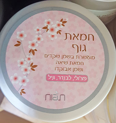 Tapuach body butter enriched with almond oil Shea butter and avocado oil _patchuli levender vanile 250ml